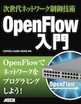 次世代ネットワーク制御技術 OpenFlow入門