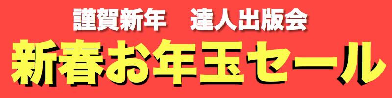 新春お年玉セール2013