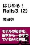 はじめる! Rails3(2)