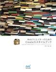 WebクリエイターのためのCreateJSスタイルブック