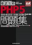 徹底攻略PHP5技術者認定[初級]試験問題集  [PJ0-100]対応