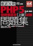 徹底攻略PHP5技術者認定[上級]試験問題集  [PJ0-200]対応