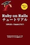 Ruby on Rails チュートリアル:  実例を使ってRailsを学ぼう