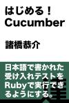 はじめる! Cucumber