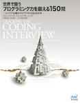 世界で闘うプログラミング力を鍛える150問~トップIT企業のプログラマになるための本~