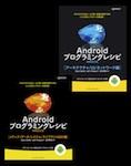 (合本)Androidプログラミングレシピ増補改訂版