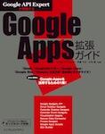 Google API Expertが解説する Goolge Apps拡張ガイド