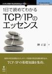 1日で読めてわかるTCP/IPのエッセンス