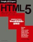 Google API Expertが解説する HTML5ガイドブック