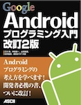 Google Androidプログラミング入門改訂2版