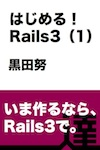 はじめる! Rails3(1)