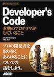 Developer's Code 本物のプログラマがしていること