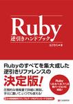 Ruby 逆引きハンドブック