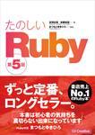 たのしいRuby 第5版
