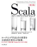 Scalaスケーラブルプログラミング 第3版