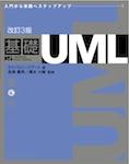 改訂3版 基礎UML