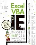 Excel VBAでIEを思いのままに操作できるプログラミング術  Excel 2013 / 2010 / 2007 / 2003対応