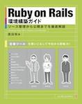 Ruby on Rails環境構築ガイド
