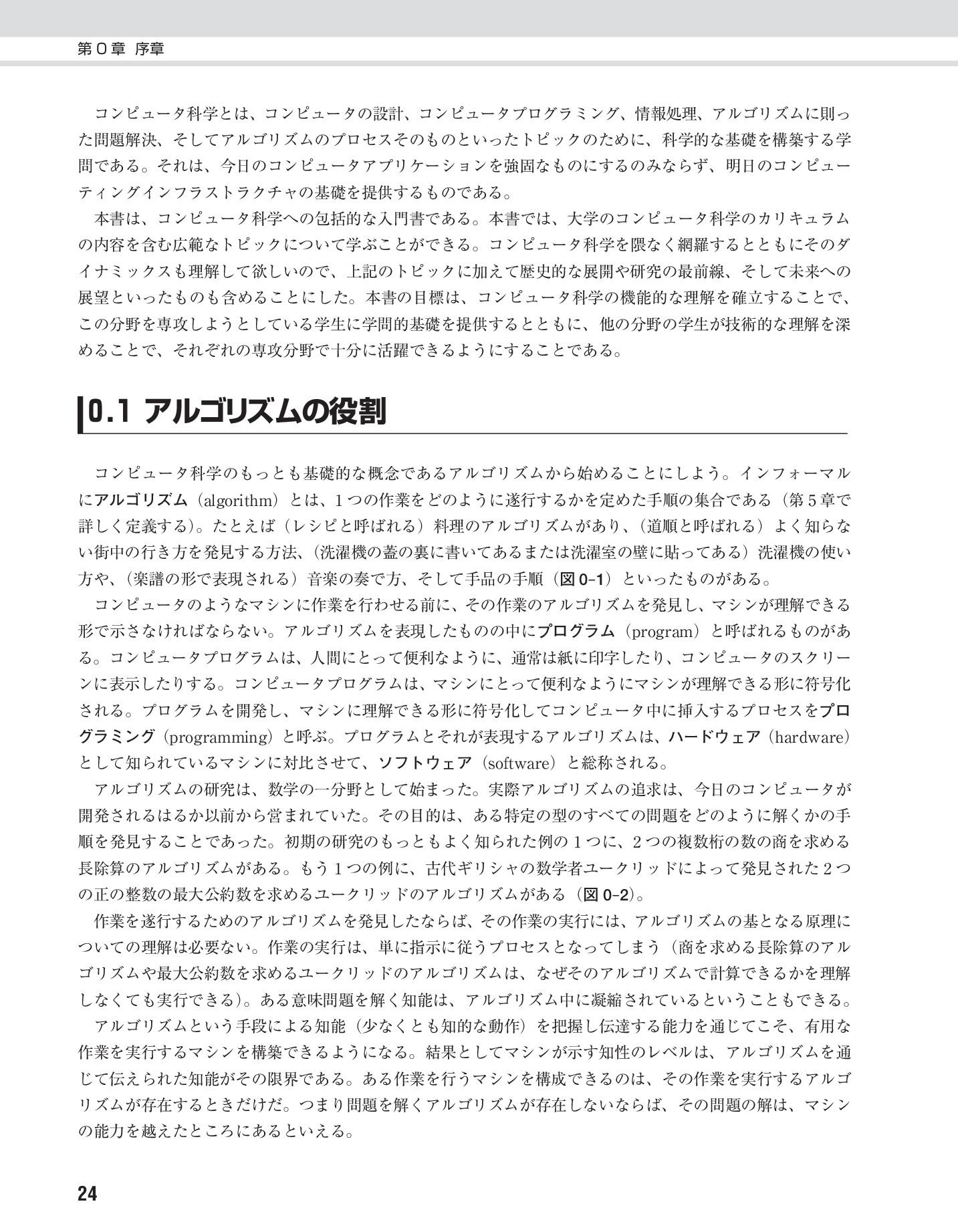 j glenn brookshear computer science an overview pdf