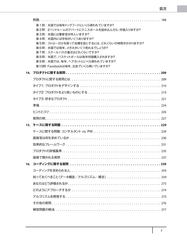 cracking the pm interview filetype pdf
