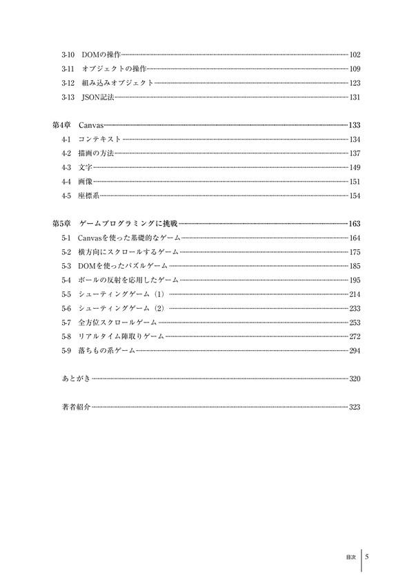 pdf Plant Maintenance Management Set 2006