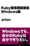 Ruby環境構築講座 Windows編