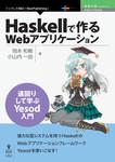 Haskellで作るWebアプリケーション 遠回りして学ぶYesod入門