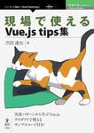 現場で使えるVue.js tips集