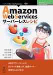 Amazon Web Servicesサーバーレスレシピ