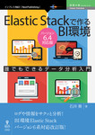 Elastic Stackで作るBI環境 バージョン6.4対応版