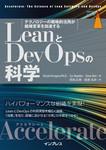 LeanとDevOpsの科学[Accelerate] テクノロジーの戦略的活用が組織変革を加速する
