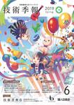 技術季報 vol.6 2019 Spring