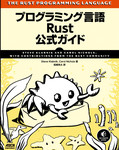 プログラミング言語Rust公式ガイド
