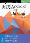 実践Android Data Binding