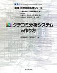 実践・自然言語処理シリーズ 第6巻 クチコミ分析システムの作り方
