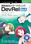 開発者向けマーケティング DevRel Q&A Apple、Slack、GitHub、Twitterが成長した裏にある秘密