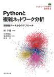 ネットワーク科学の道具箱2|Pythonと複雑ネットワーク分析 関係性データからのアプローチ
