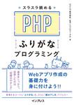 スラスラ読める PHPふりがなプログラミング