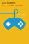 血と汗とピクセル 大ヒットゲーム開発者たちの激戦記