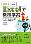 直感でわかる! Excelで機械学習