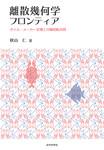 離散幾何学フロンティア タイル・メーカー定理と分解回転合同