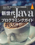 新世代Javaプログラミングガイド[Java SE 10/11/12/13と言語拡張プロジェクト]