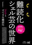 難読化シェル芸の世界 プレミアムブックス版