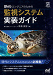 Webエンジニアのための監視システム実装ガイド(Compass Booksシリーズ)