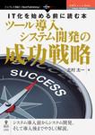 IT化を始める前に読む本 ツール導入、システム開発の成功戦略