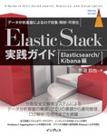 Elastic Stack実践ガイド[Elasticsearch/Kibana編]