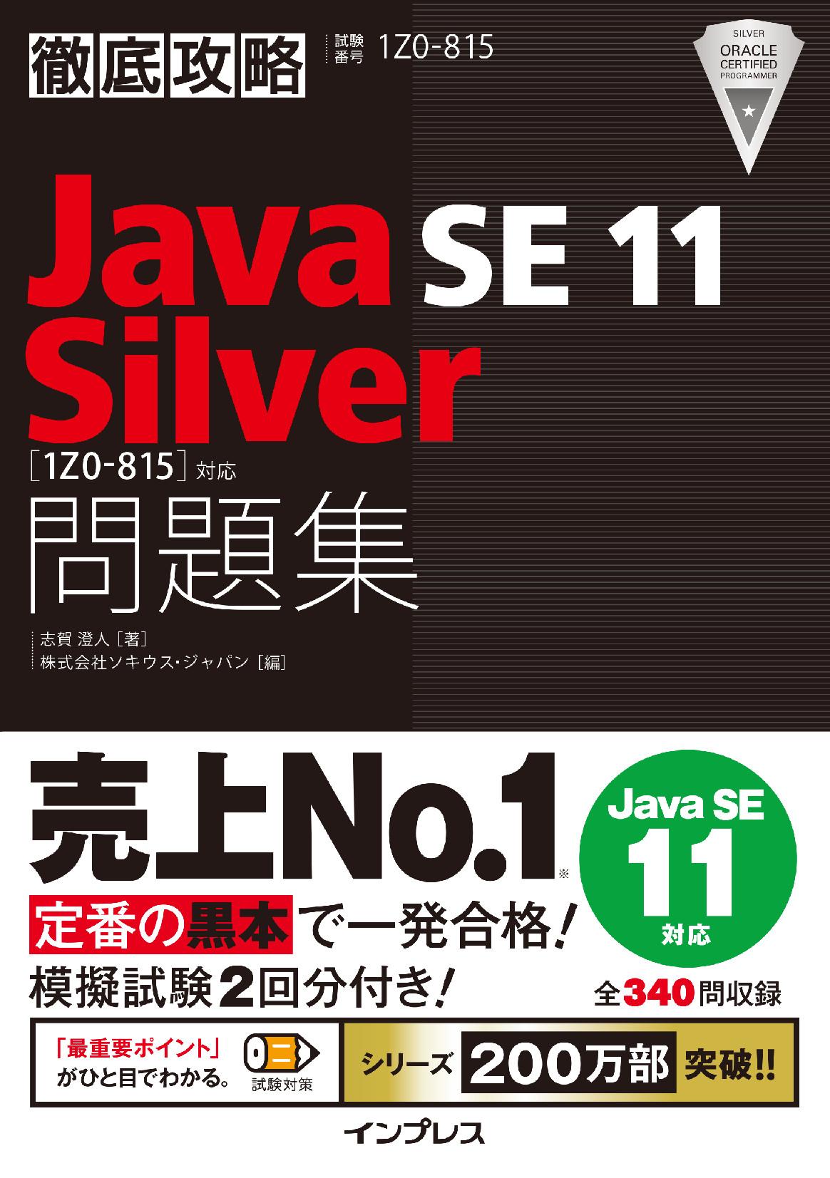 java silver 練習 問題 1