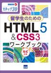 留学生のためのHTML5 & CSS3ワークブック  ルビ付き