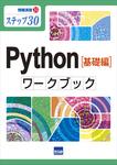Python[基礎編]ワークブック