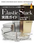 Elastic Stack実践ガイド[Logstash/Beats編]